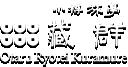 【Official WEB】Otaru Ryotei Kuramure