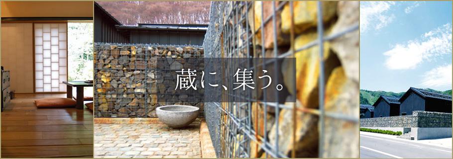 蔵に、集う。- 朝里川温泉 小樽旅亭 藏群